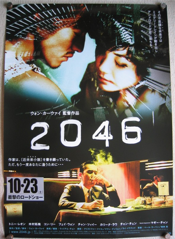 2046B1POSTER